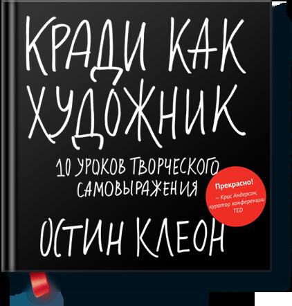 Остин Клеон Кради Как Художник