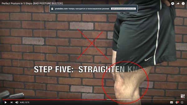 Напрячь колени - как не надо