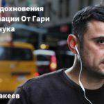 Уроки Мотивации И Вдохновения От Гари Вайнерчука