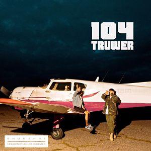 русский рэп для тренировок слушать альбом сафари 104 truwer