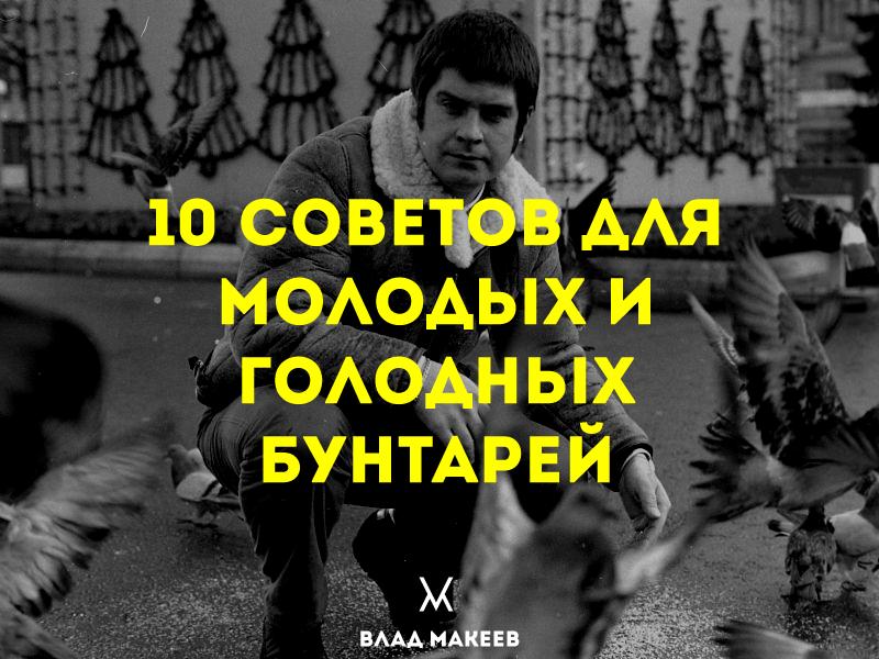 10 Советов Для Молодых и Голодных Бунтарей