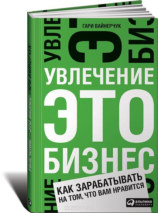 Гари Вайнерчук - Увлечение - это бизнес