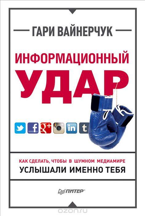 Гари Вайнерчук Информационный удар (Jab, Jab, Jab, Right-Hook)