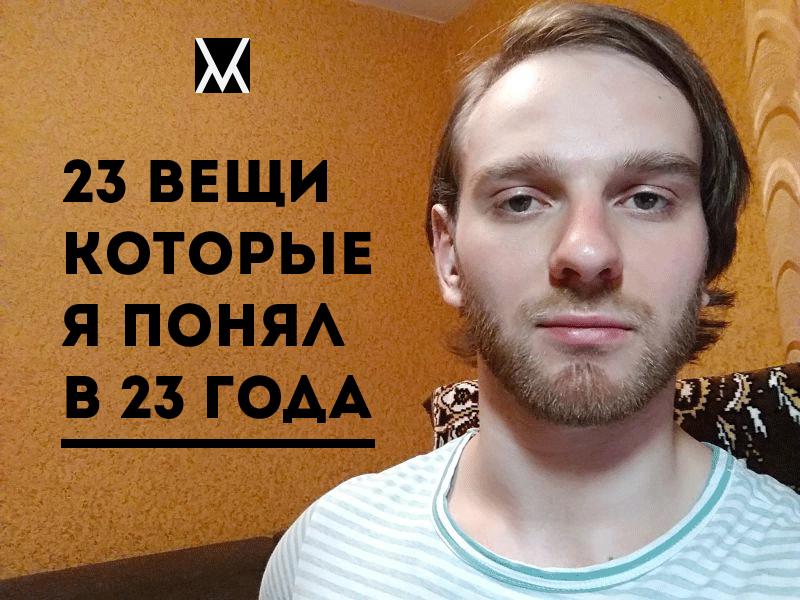 23 Вещи, Которые Я Понял В 23 Года