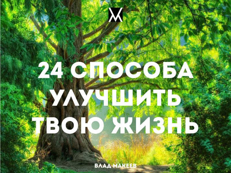 24 Способа Улучшить Твою Жизнь