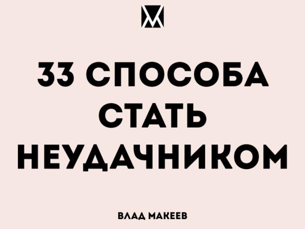 33 Способа Стать Неудачником