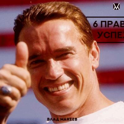 6 Правил Успеха Арнольда Шварценеггера