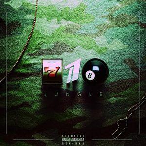 лучшая музыка для тренировок 718 jungle