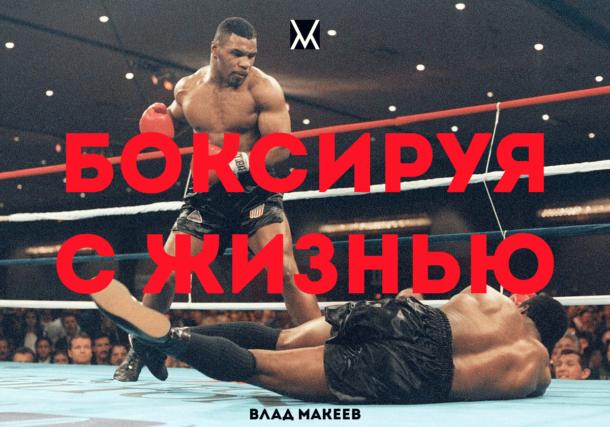 Боксируя с Жизнью