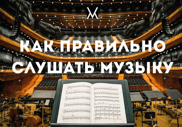Как Правильно Слушать Музыку и Погружаться В её Атмосферу