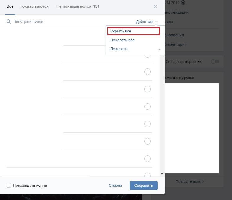 Как Убрать Новостную Ленту Вконтакте