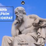Как Стать Мудрым и Умным, Как Сократ