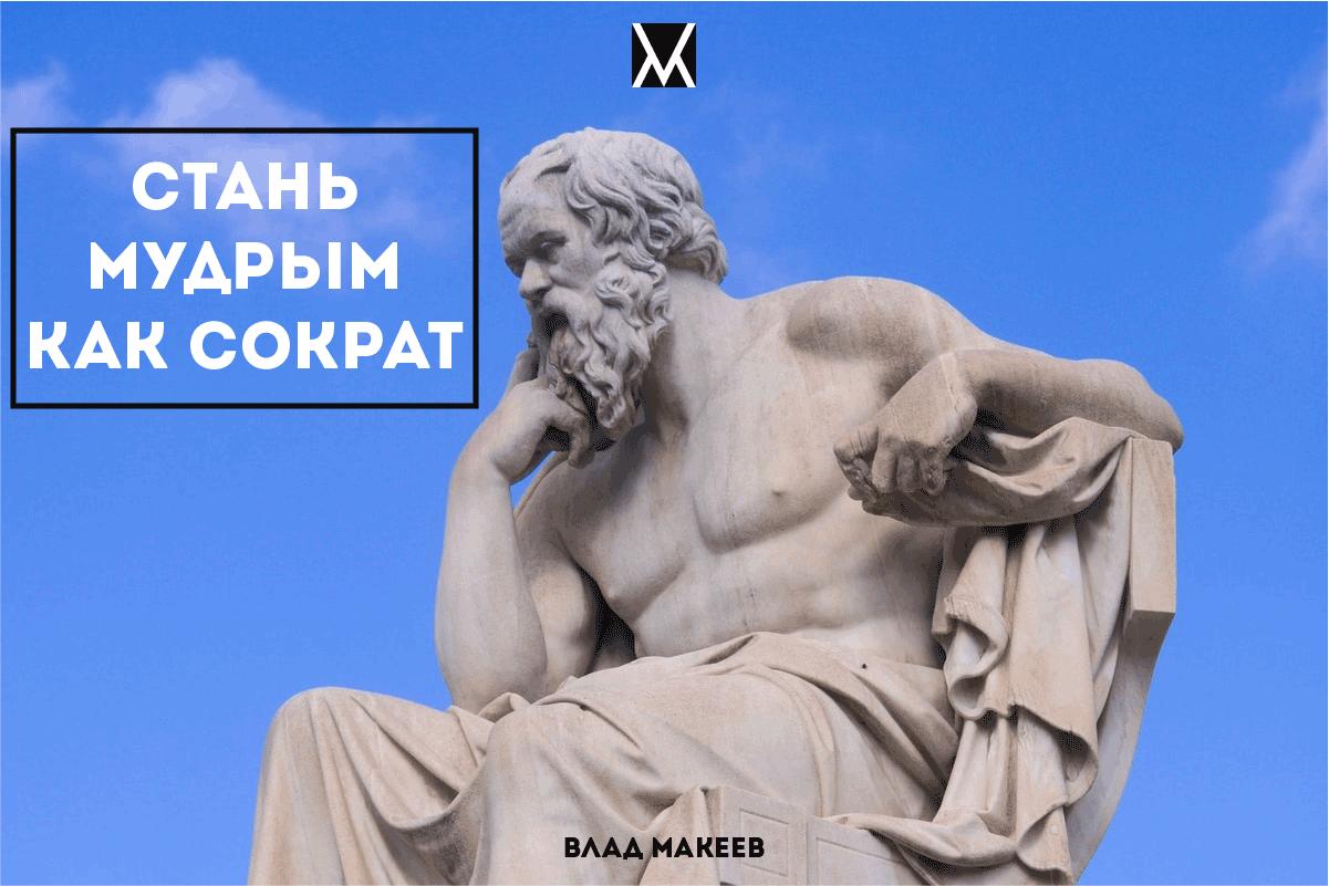 Как Стать Мудрым, Как Сократ