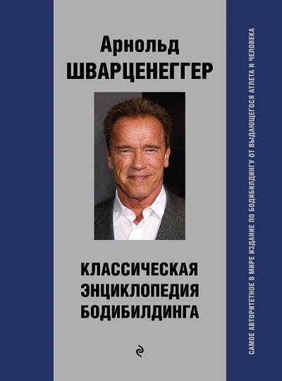 Книга Классическая Энциклопедия Бодибилдинга, Арнольд Шварценеггер