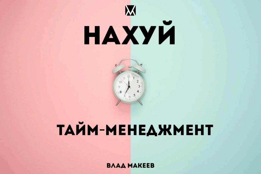 Нахуй Твой Тайм-Менеджмент