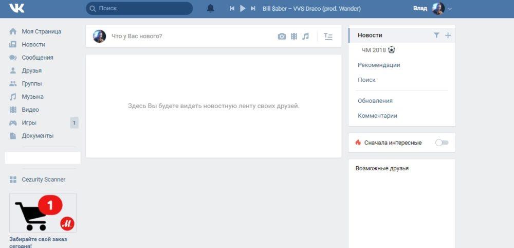 Новостная Лента Вконтакте Влада Макеева