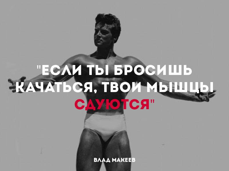 «Если Ты Бросишь Качаться, Твои Мышцы Сдуются»
