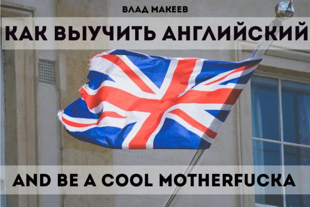 kak-legko-vyuchit-anglijskij-yazyk-and-be-the-coolest-motherfucker-ever