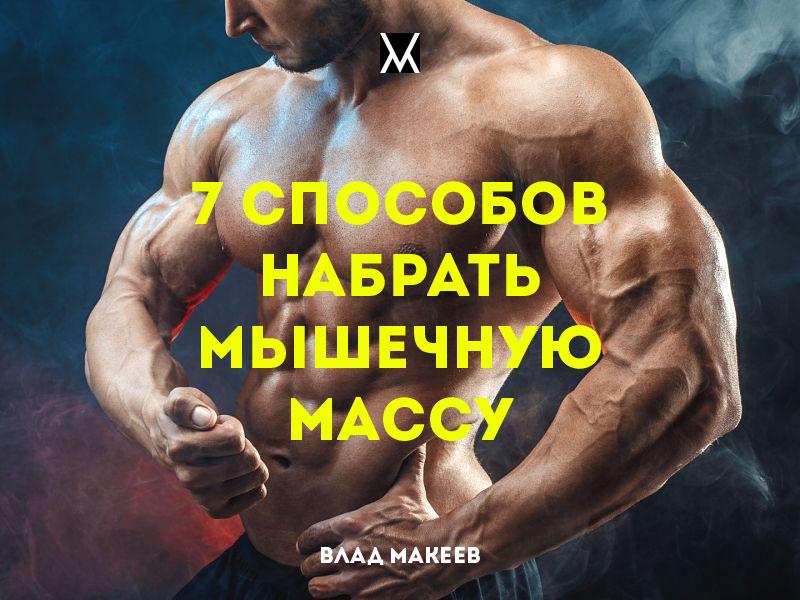 Как Набрать Мышечную Массу Мужчине (7 Советов По Тренировкам)