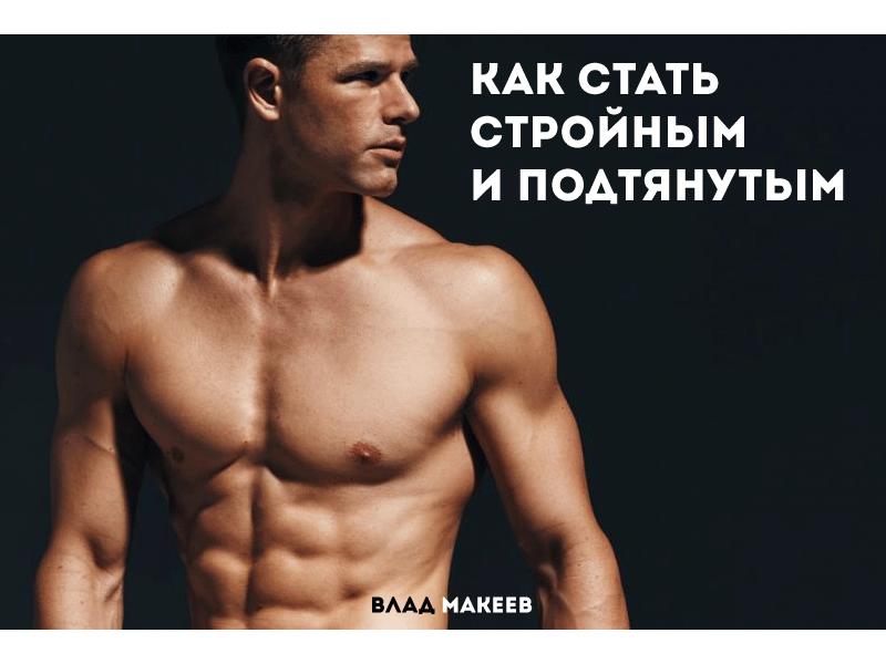 Как Сделать Красивое Тело Мужчине (Программа Для Спортзала + Бег, Подтягивания, Гири)