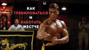 Как Тренироваться и Работать Жестче