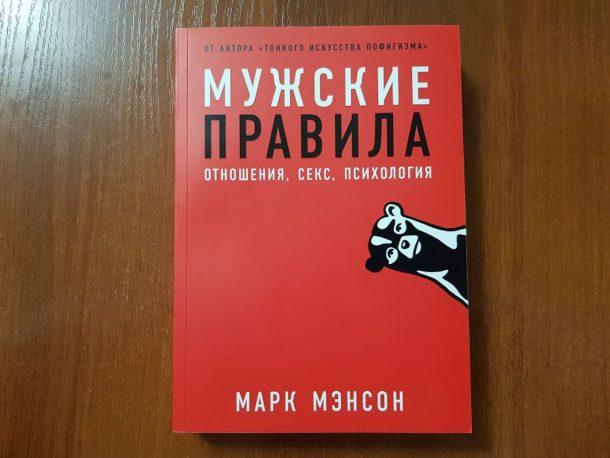 Мужские Правила Марк Мэнсон