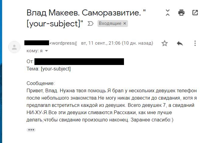 Письмо Владу Макееву