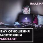 pochemu-otnosheniya-na-rasstoyanii-ne-rabotayut