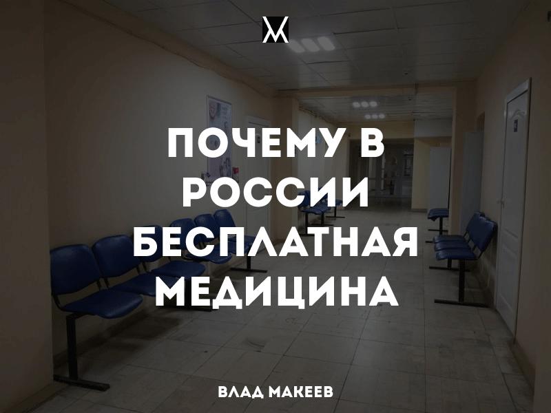 Почему В России Бесплатная Медицина (Не Забота о Людях)