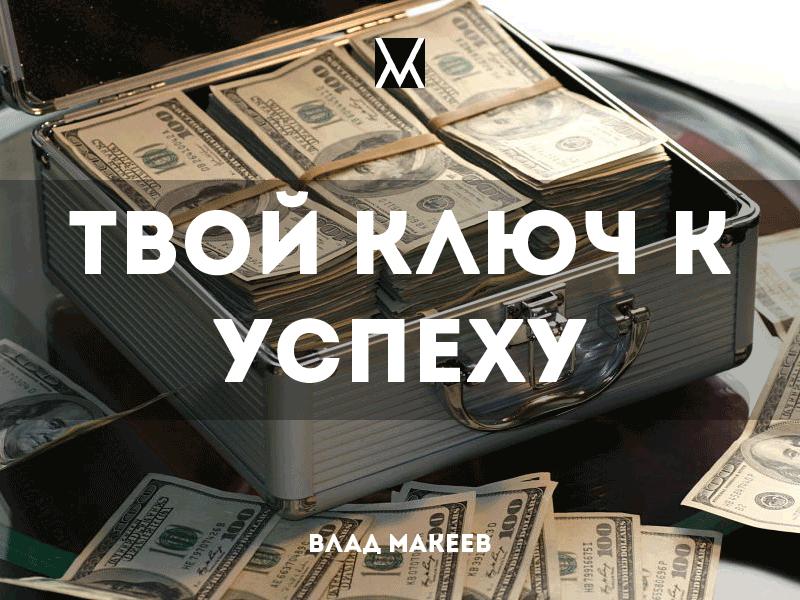 Твой Ключ к Успеху: Деньги, Девушки, Здоровье
