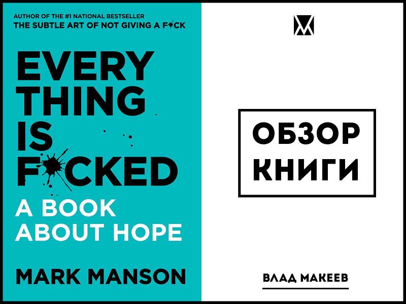 Все Хуёво: Книга Про Надежду (Обзор Новой Книги Марка Мэнсона)