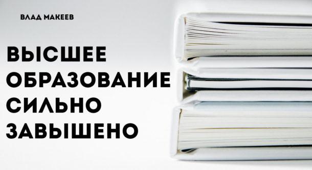 vysshee-obrazovanie-silno-zavysheno-i-chto-dejstvitelno-nuzhno-delat-v-zhizni-1